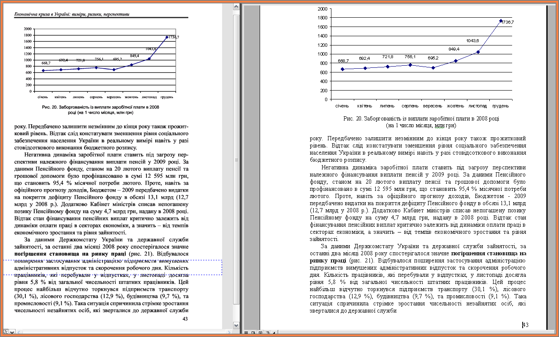 Экономический текст с графиками