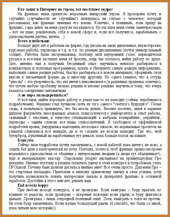"""Работа на конкурс """"Новичок недели"""""""