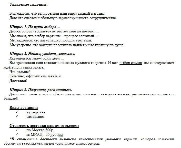 Креативное описание услуги доставки интернет-магазина