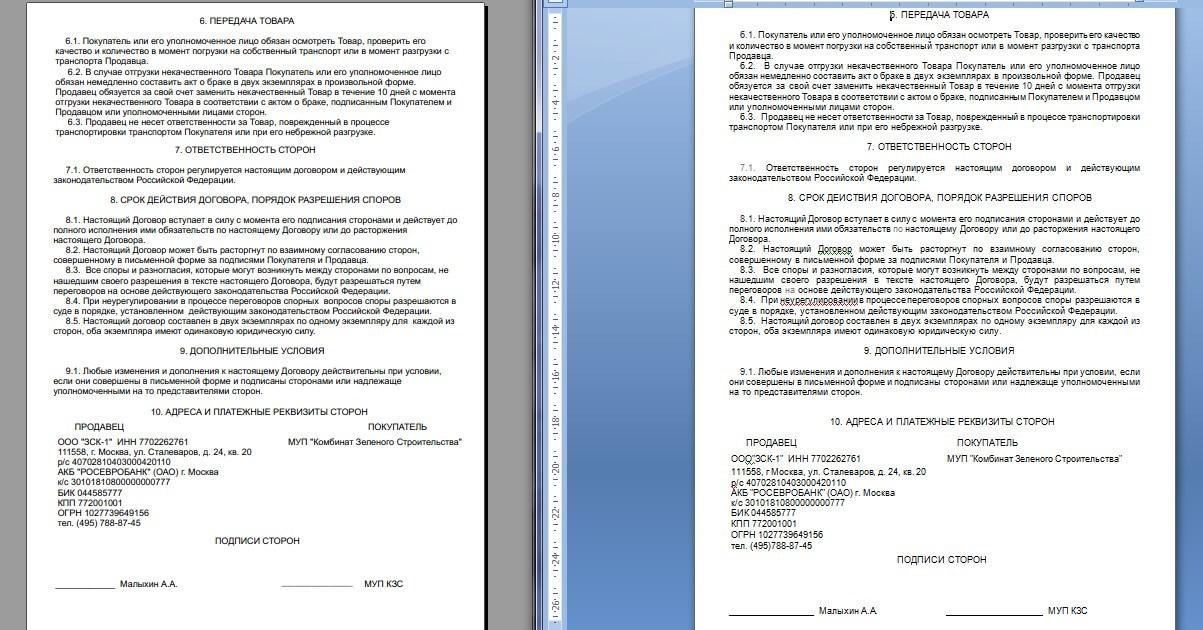 Распознавание договоров с сохранением форматирования