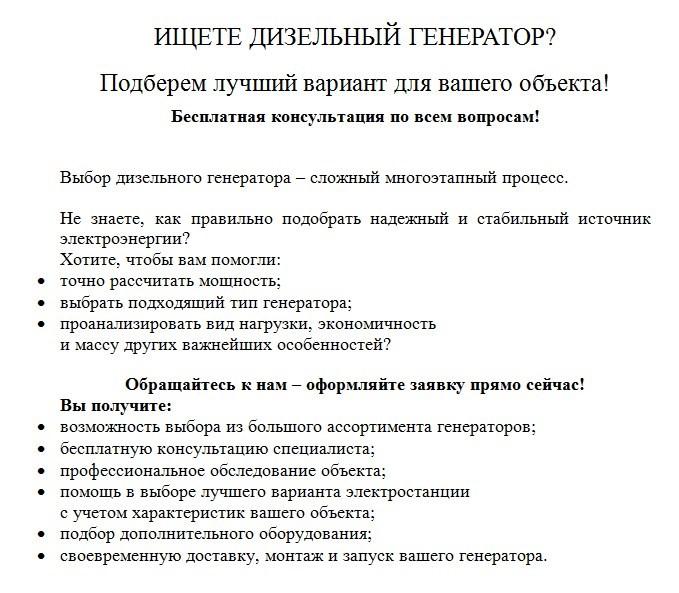 Текст на главную (генераторы)