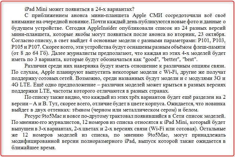 iPad Mini может появиться в 24-х вариантах