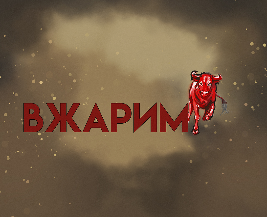 Требуется, разработка логотипа для крафт-кафе «ВЖАРИМ». фото f_5396008c666aec15.jpg