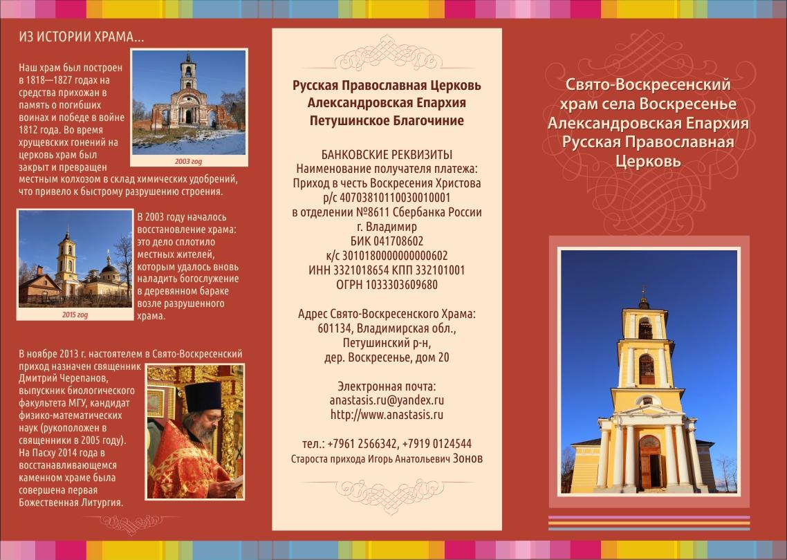 Буклет для Храма. 1