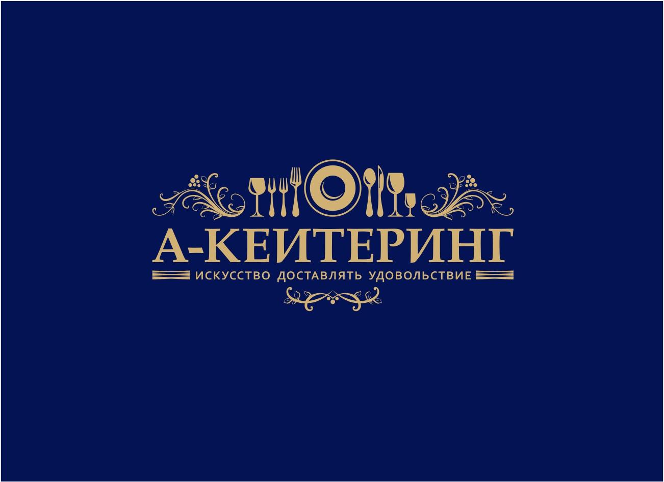 Кейтеринг. Регион Сибирь