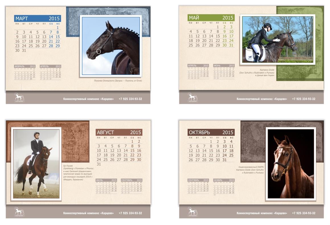 Календарь-домик. Фрагменты