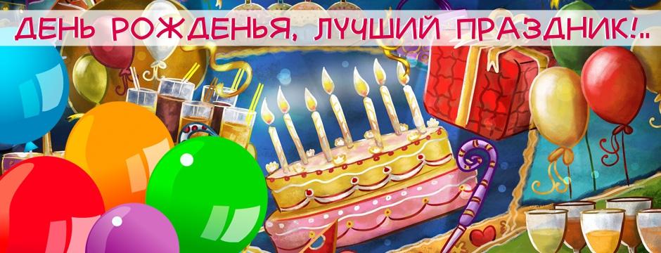 Баннер для продавца шариков (ДР взрослые)