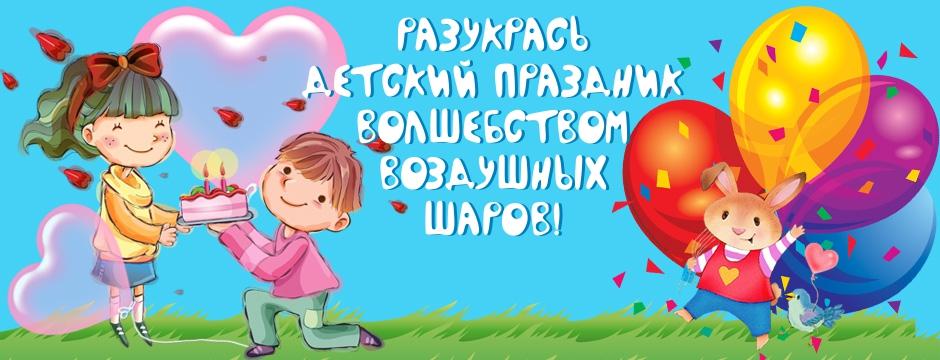 Баннер для продавца шариков (ДР дети)
