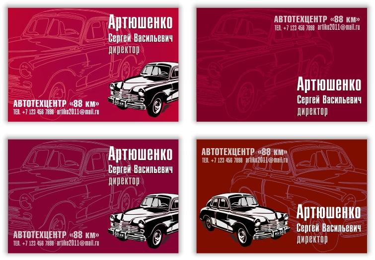 "Примеры визиток (автоцентр ""Победа"")"