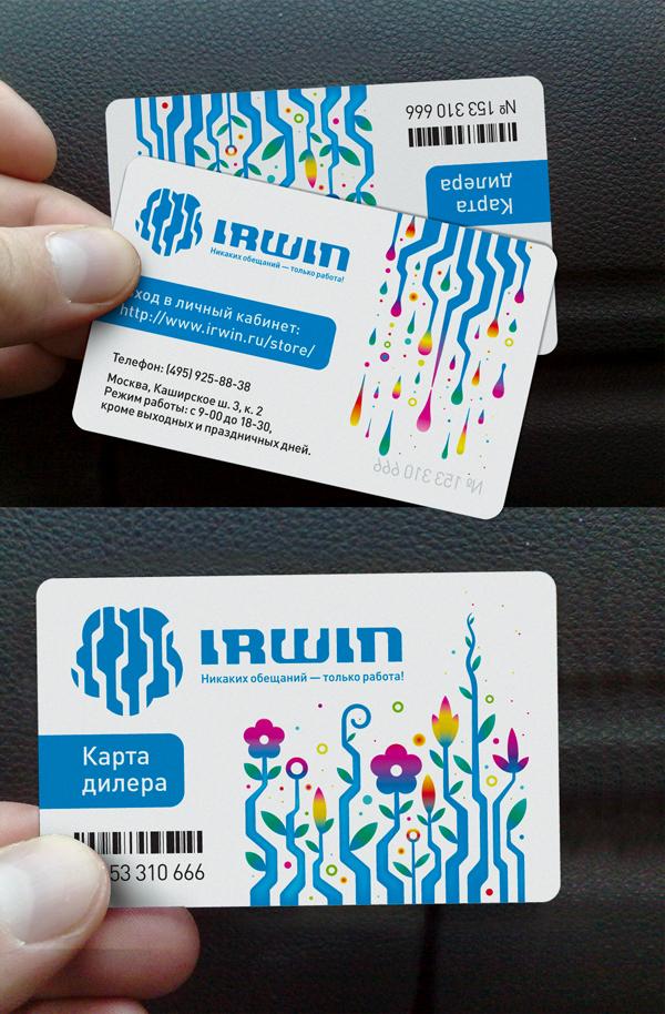 Фирменный стиль. Дисконтная карта и визитка
