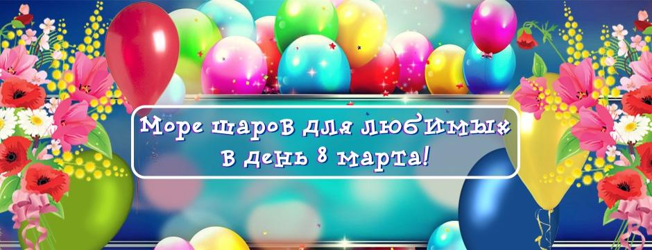Баннер для продавца шариков (8 марта)