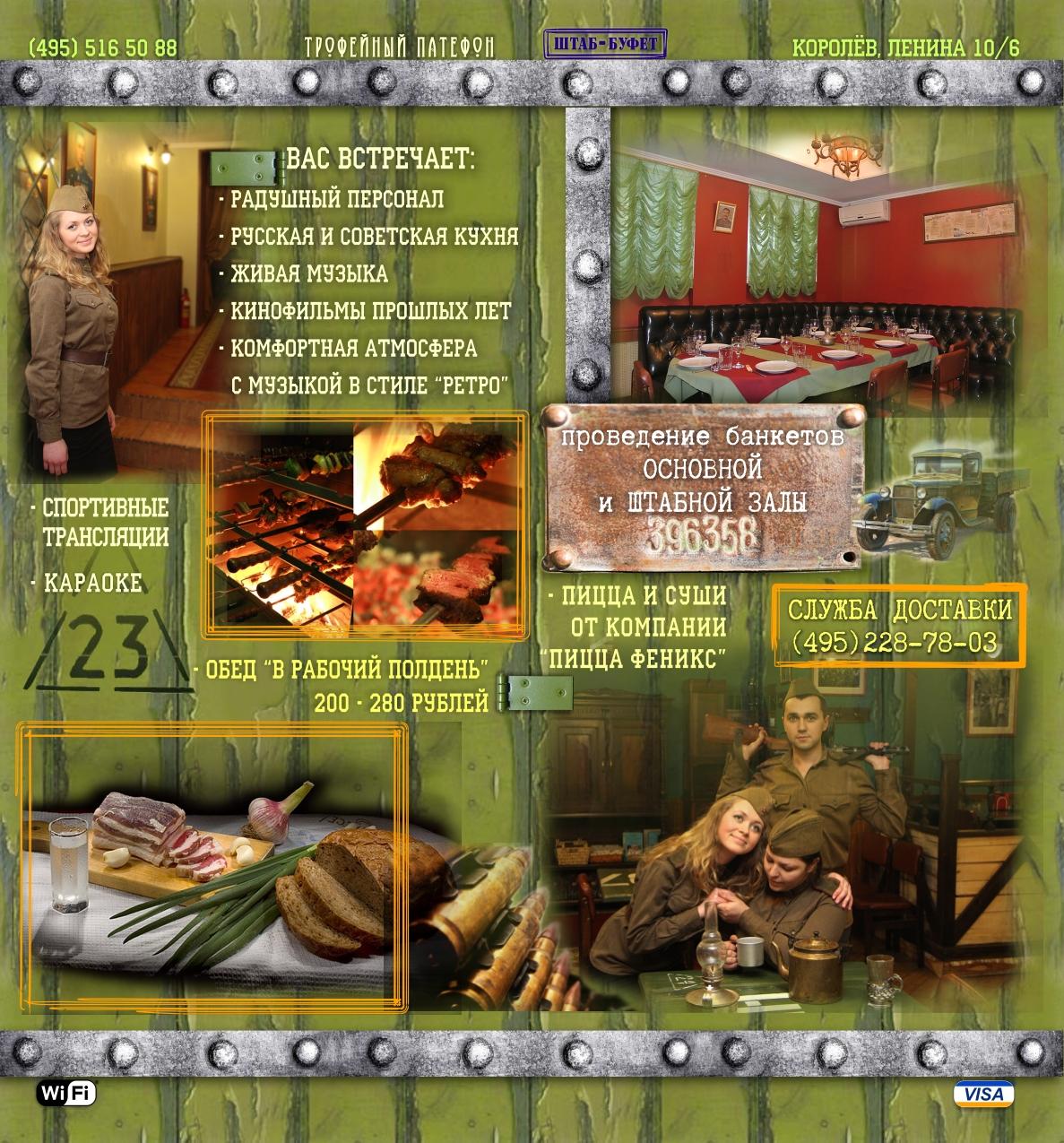 """Буклет для ресторана """"Трофейный патефон"""". 1 сторона"""