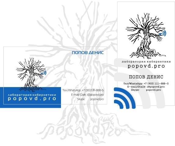 Логотип (дерево-часы) и эскизы визиток. POPOVD.PRO