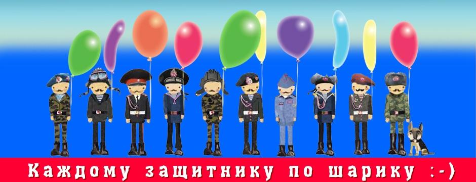 Баннер для продавца шариков (23 февраля)