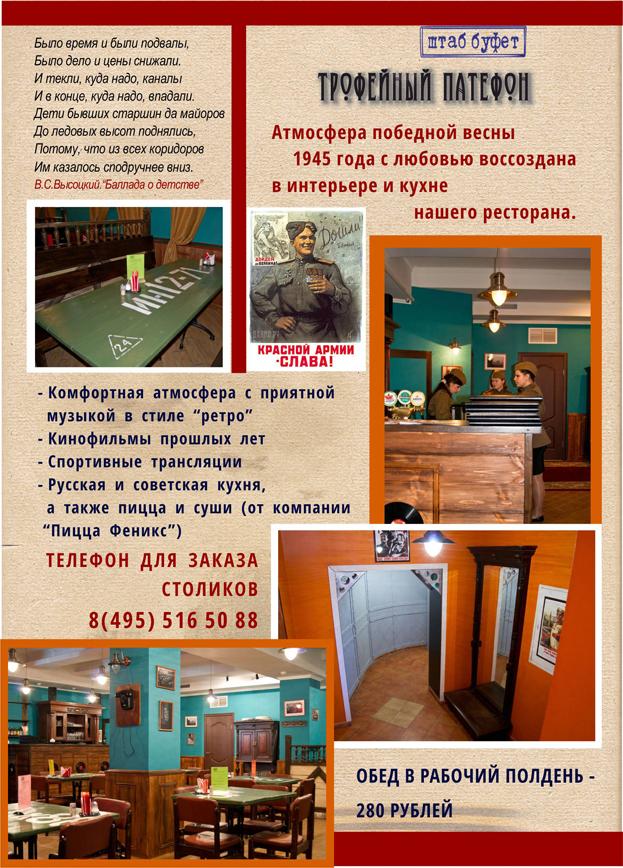 """Флаер для ресторана """"Трофейный патефон"""". Собственные фотографии. 2"""
