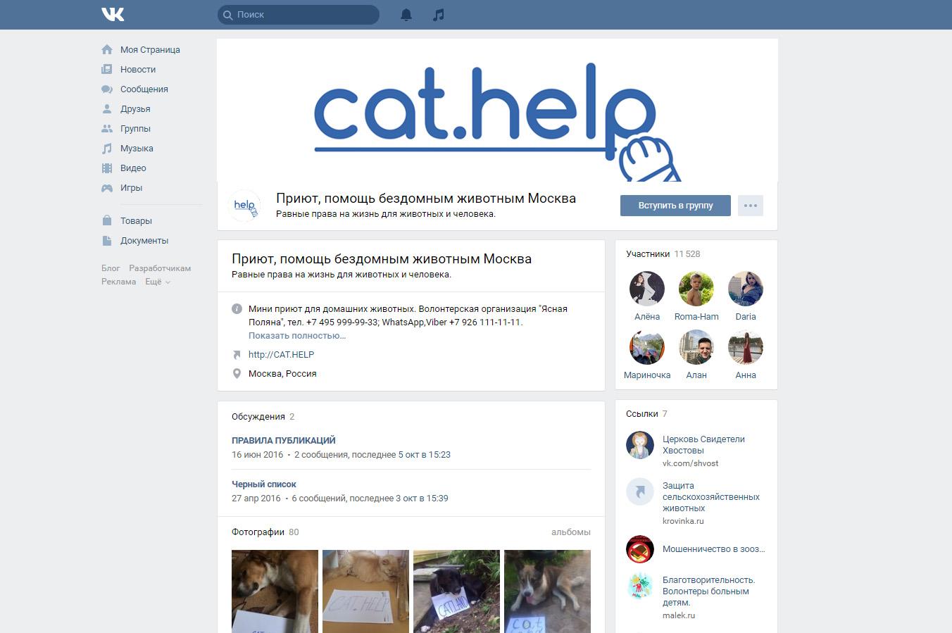 логотип для сайта и группы вк - cat.help фото f_57159db96828af69.jpg