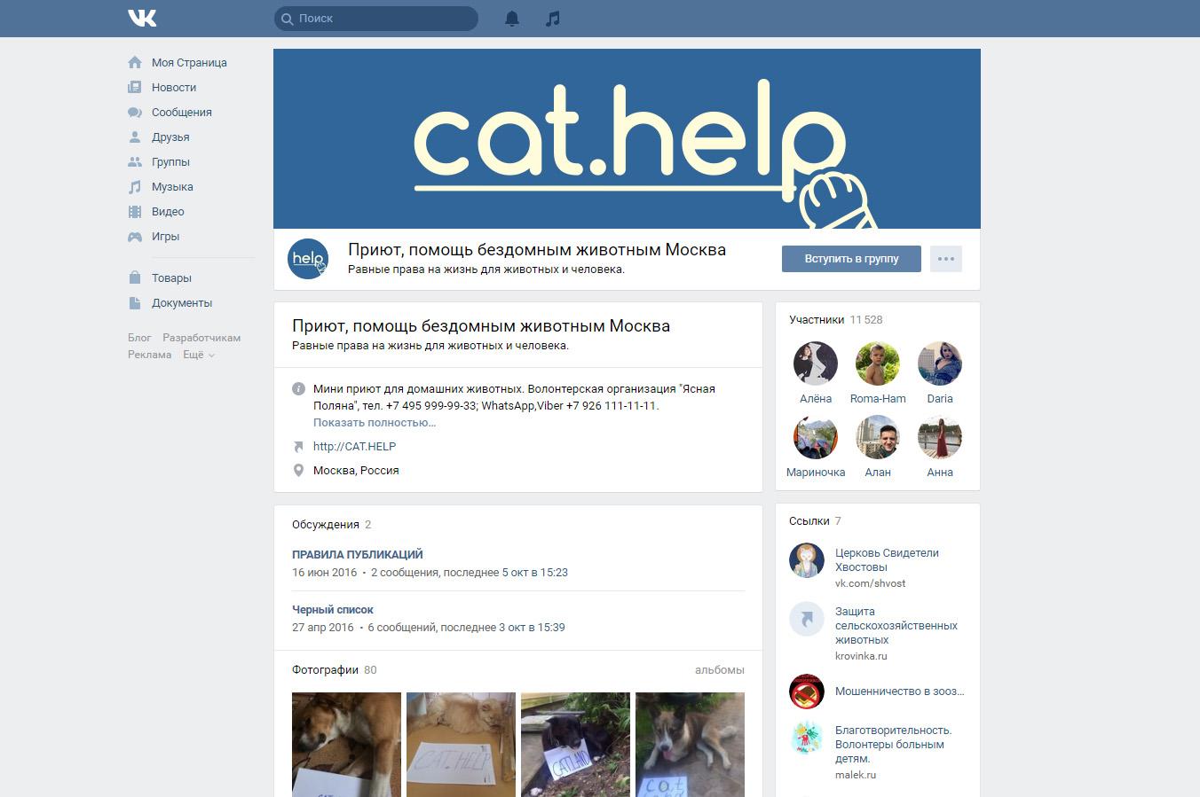 логотип для сайта и группы вк - cat.help фото f_97559db9685bca33.jpg