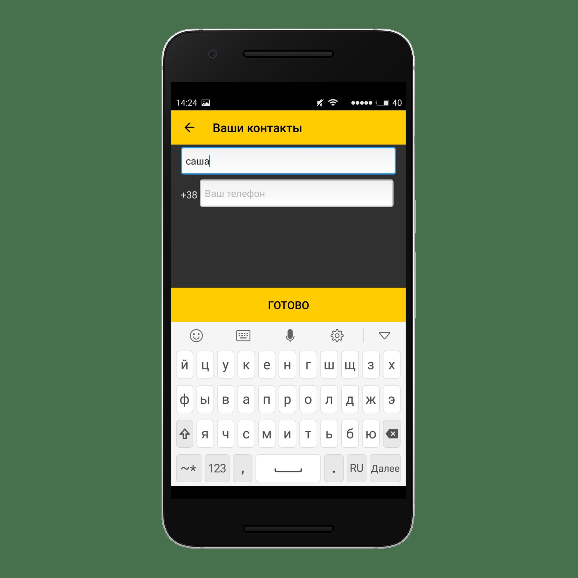 Заказ такси онлайн Киев