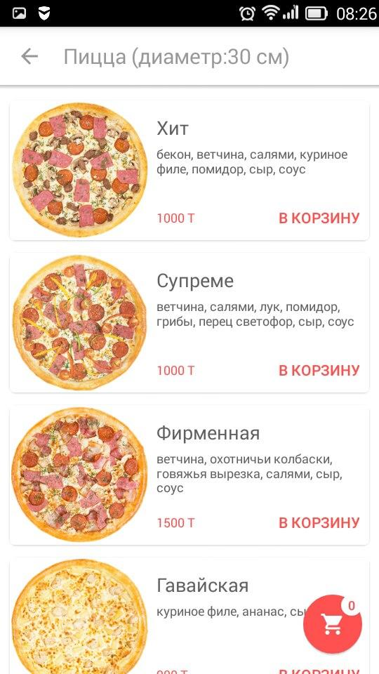 Доставка еды
