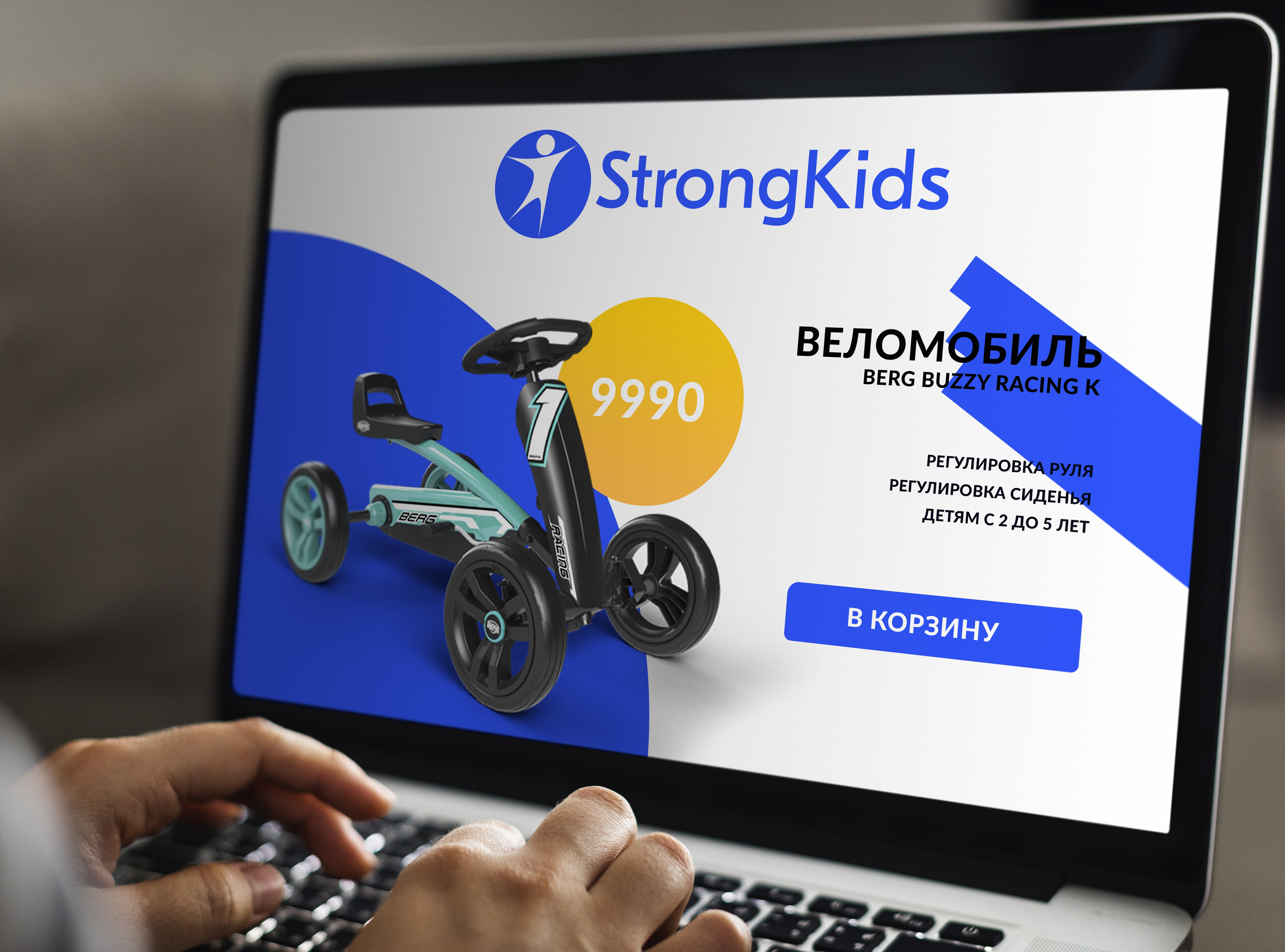 Логотип для Детского Интернет Магазина StrongKids фото f_1725c6336aa3f142.jpg