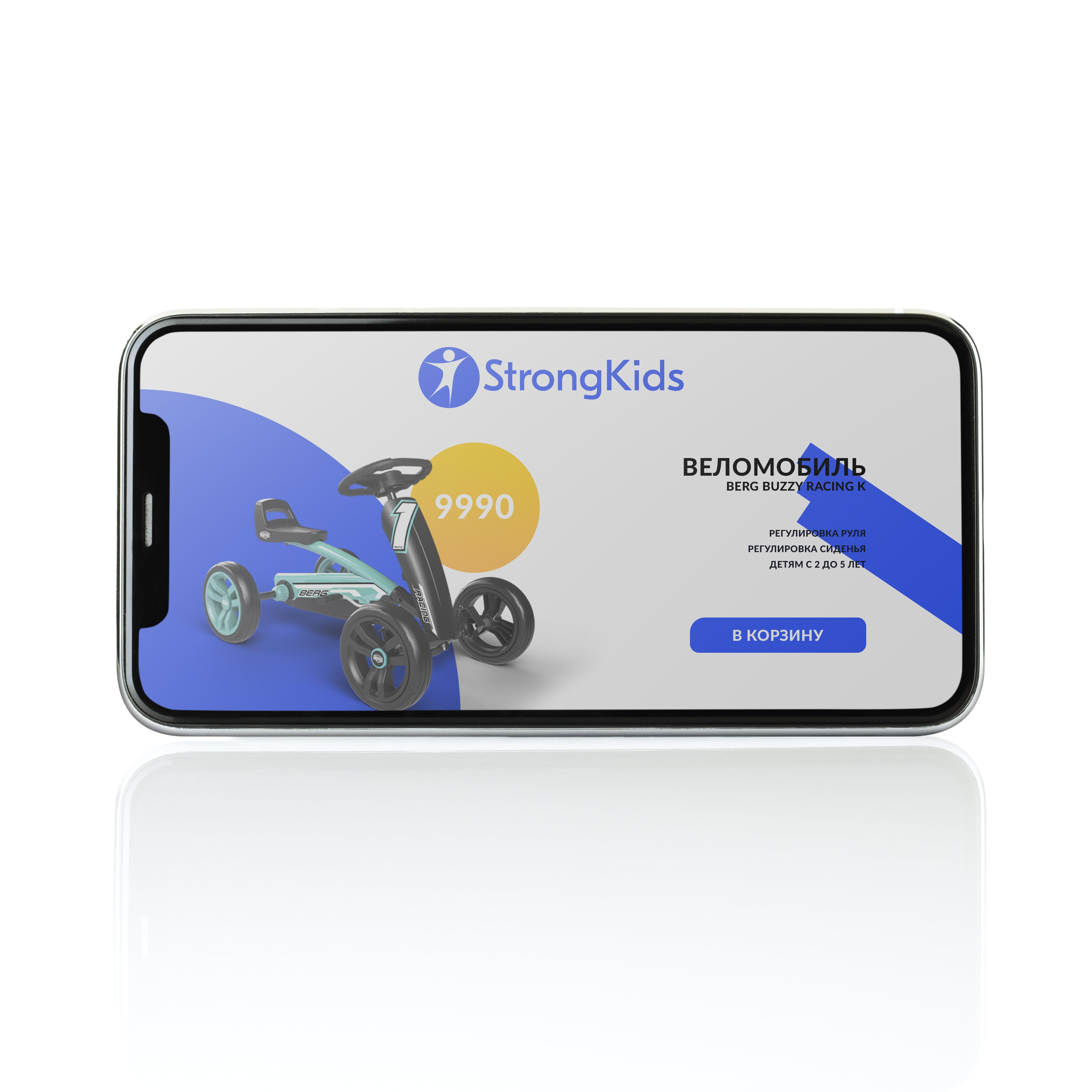 Логотип для Детского Интернет Магазина StrongKids фото f_3715c6336afbd8c6.jpg