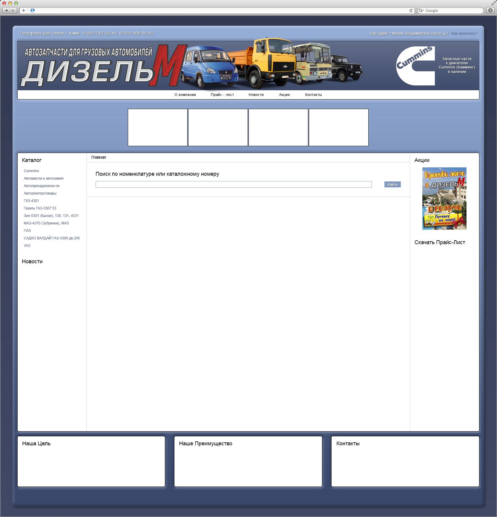 Сайт автозапчастей для грузовых автомобилей (2013 г.)