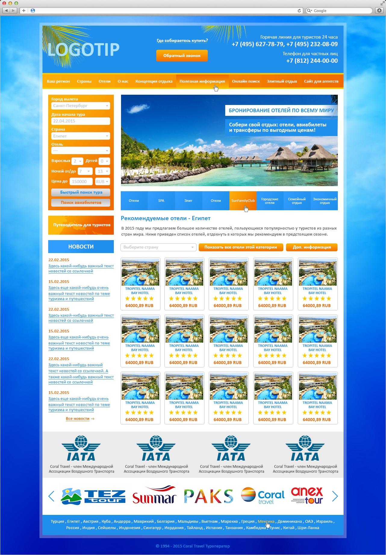 Сайт туристического агенства (2015 г.)
