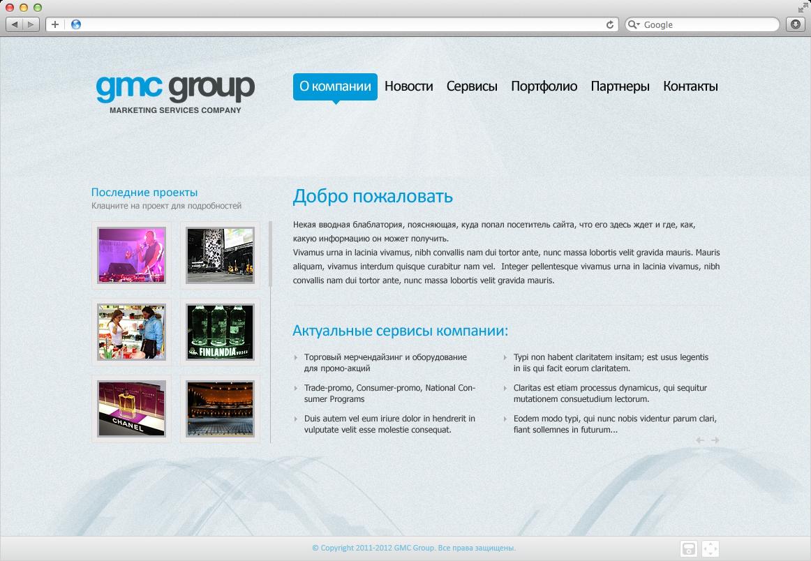 Сайт маркетинговых коммуникаций (2013 г.)