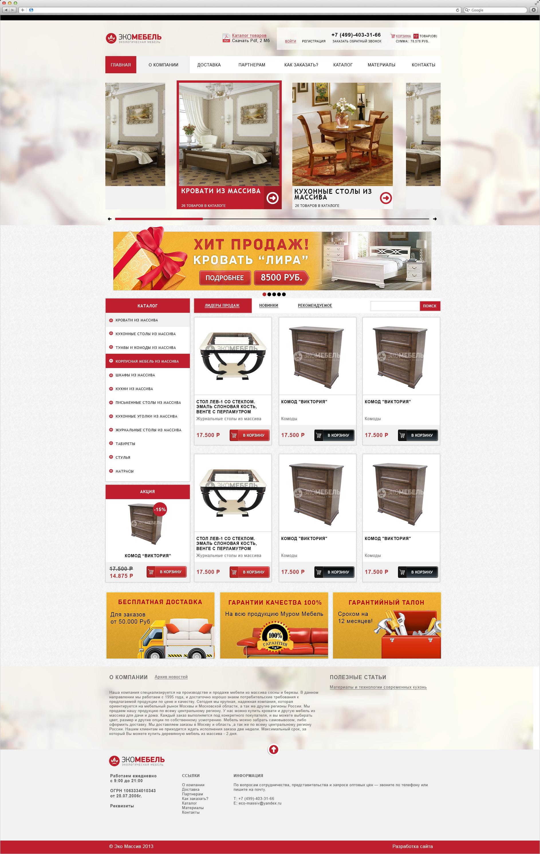 Интернет магазин ЭкоМебели (2014 г.)