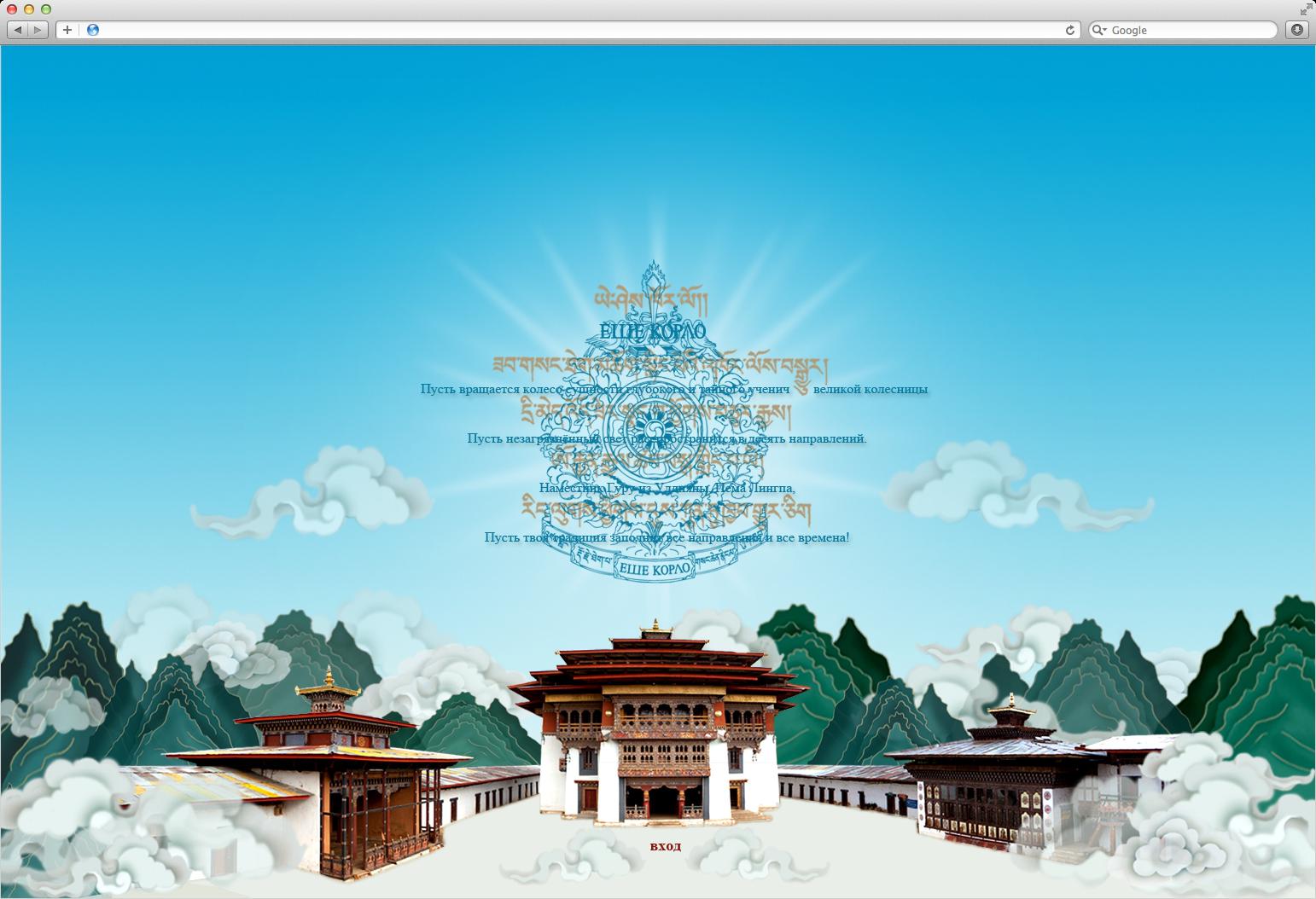 Сайт московского буддийского центра (2013 г.)