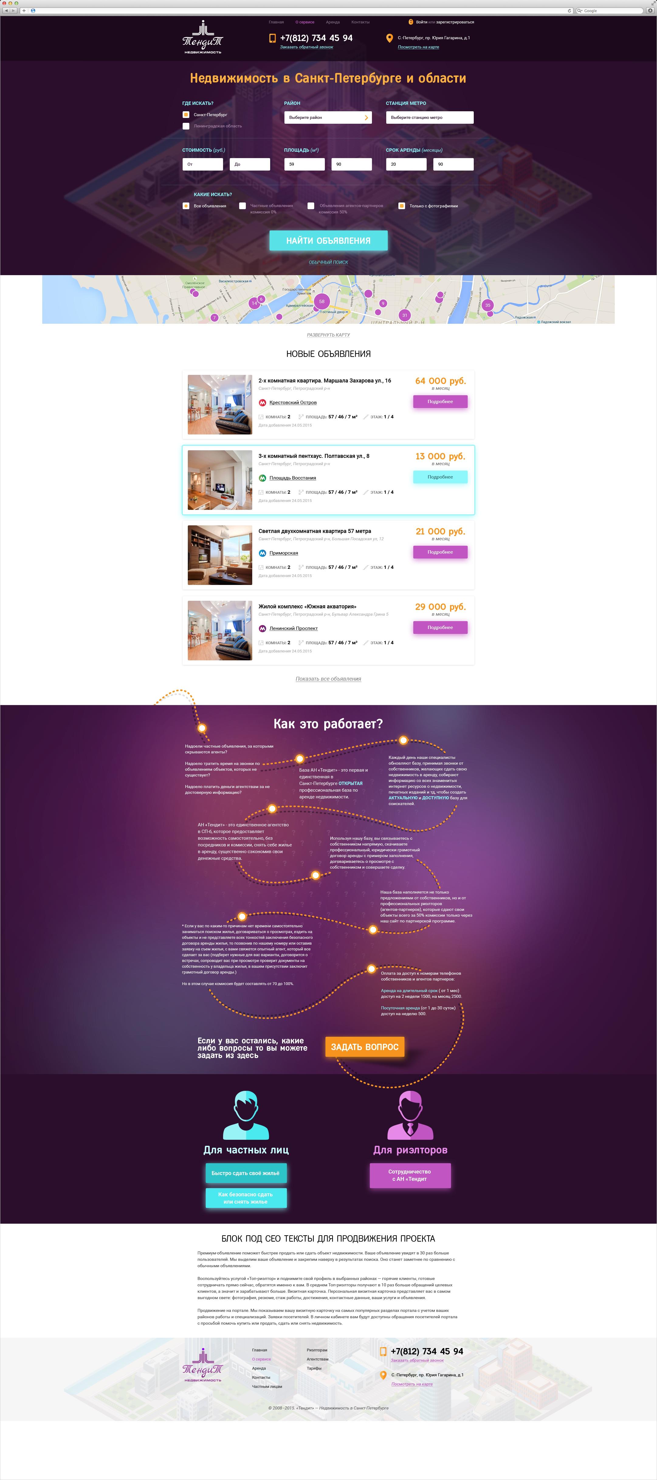 Сайт по работе с недвижимостью в Санкт-Петербурге и области (2015 г.)