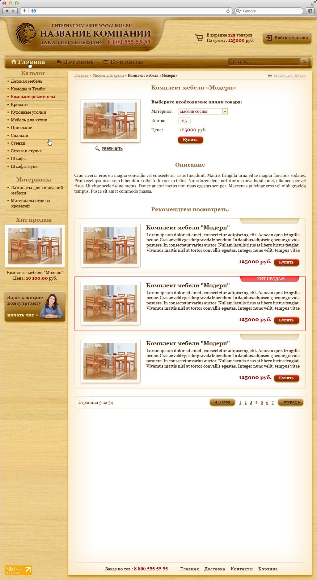 Первоначальная сборка сайта Мебельной фабрики (2013 г.)
