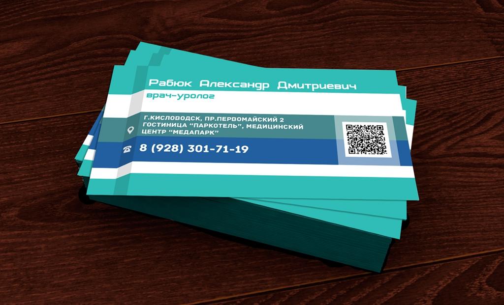 Личная визитка врача-уролога