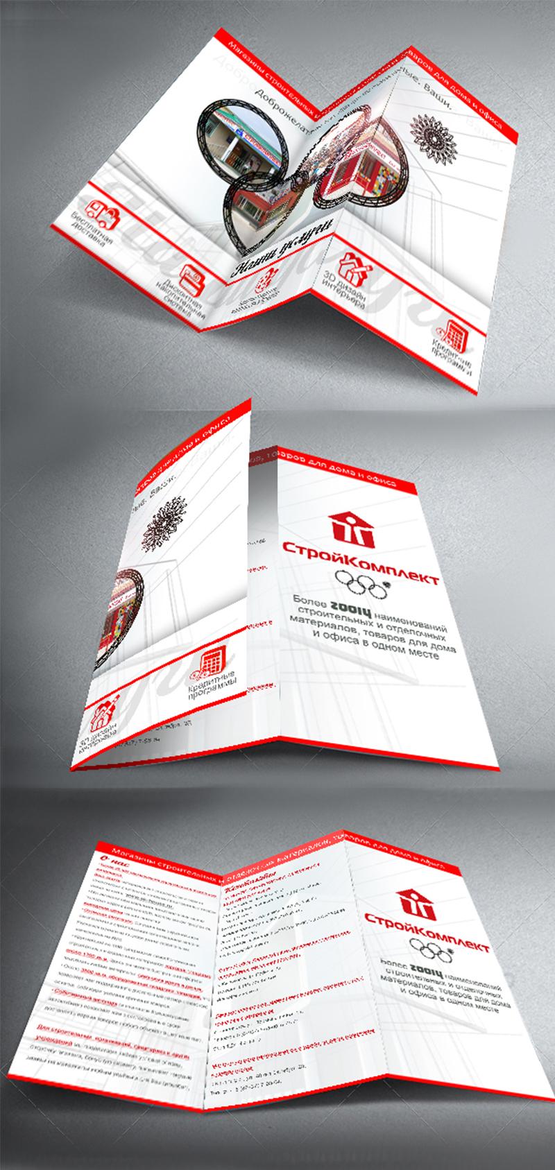 Рекламный буклет компании