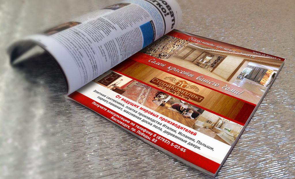 """Страница рекламы """"СтройКомплекта"""" для журнала PROкмв"""
