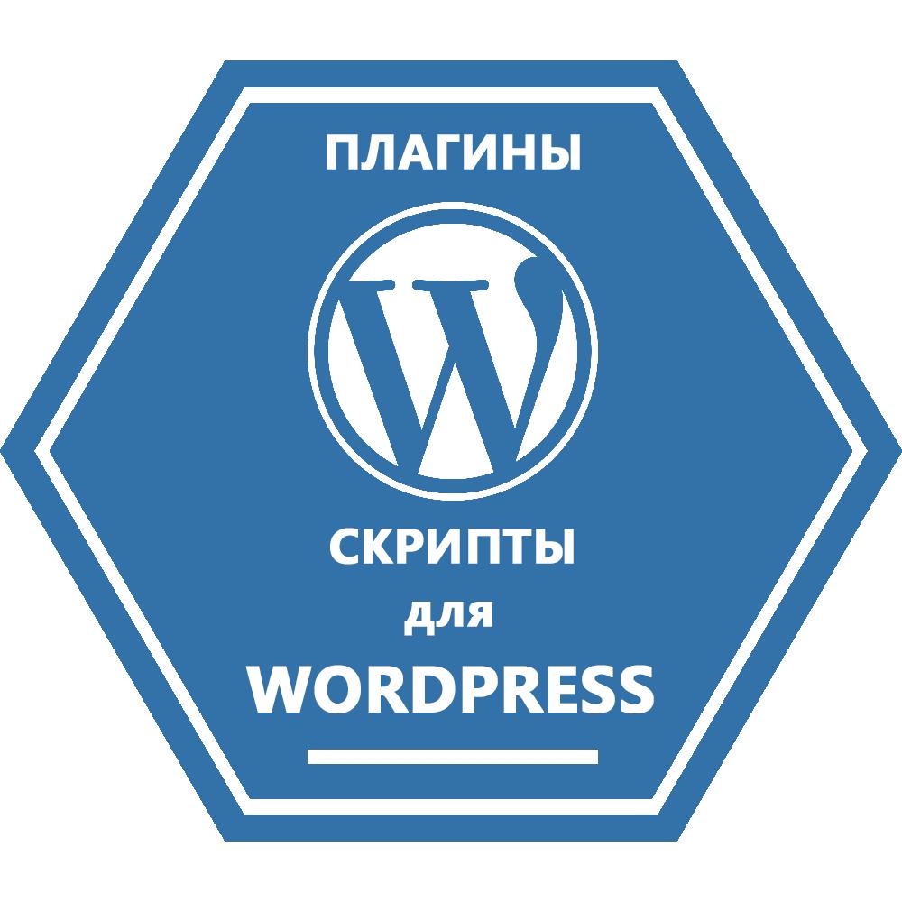 Написание плагинов для wordpress