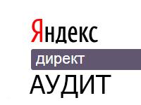 Бесплатный аудит рекламной кампании в яндекс директ