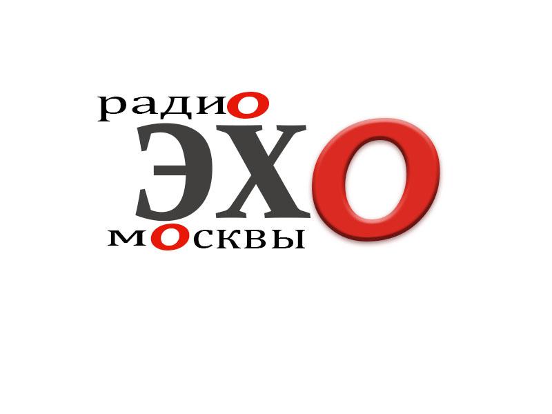 Дизайн логотипа р/с Эхо Москвы. фото f_79756208ba64c9be.jpg