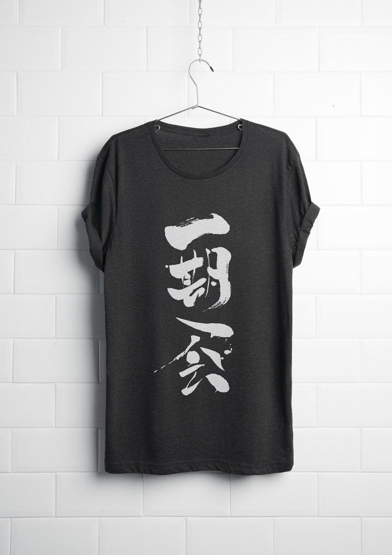 Japanese calligraphy #2 (T-shirt design)