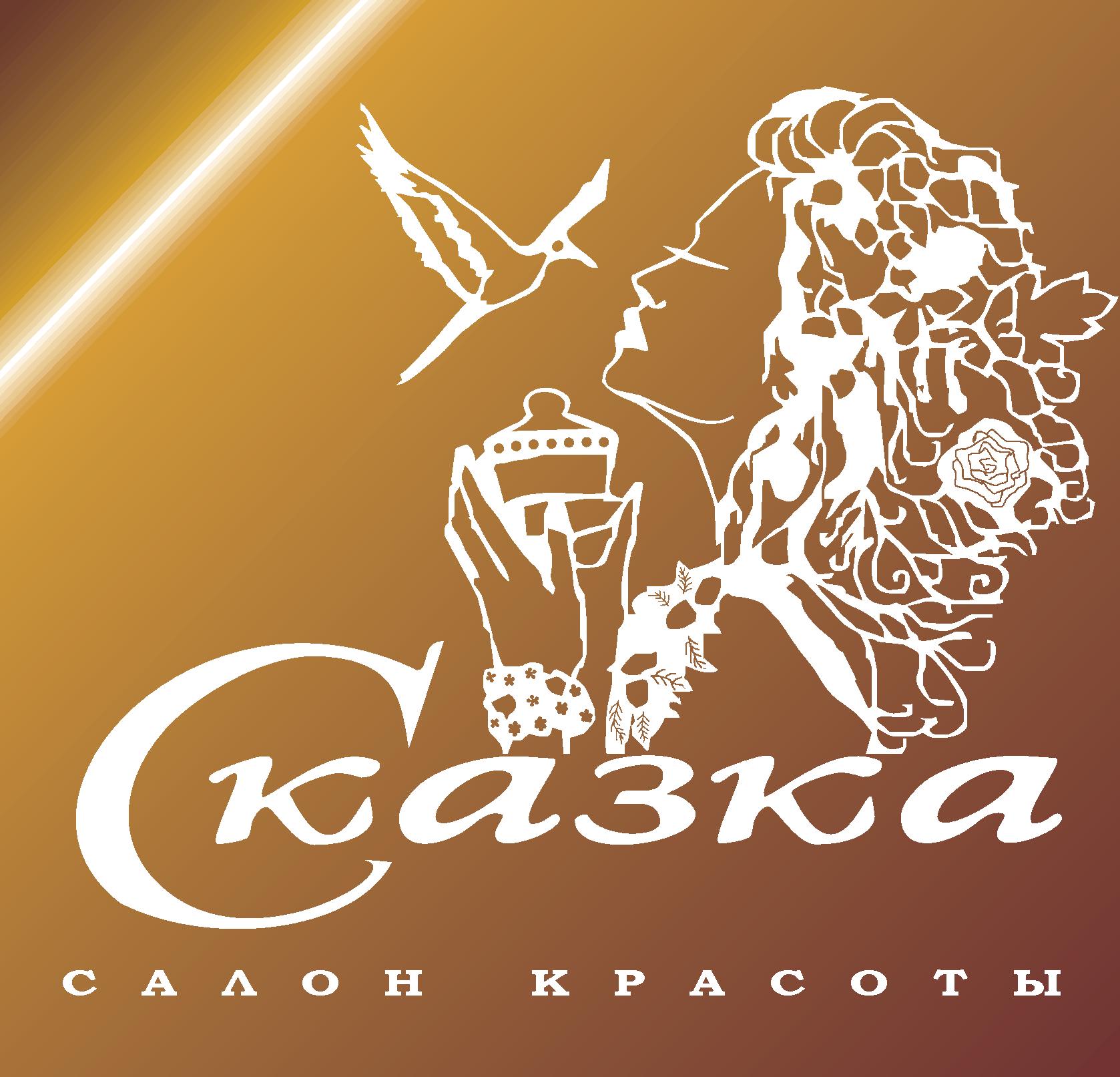 Логотип для салона красоты фото f_868535a16ad3941c.png
