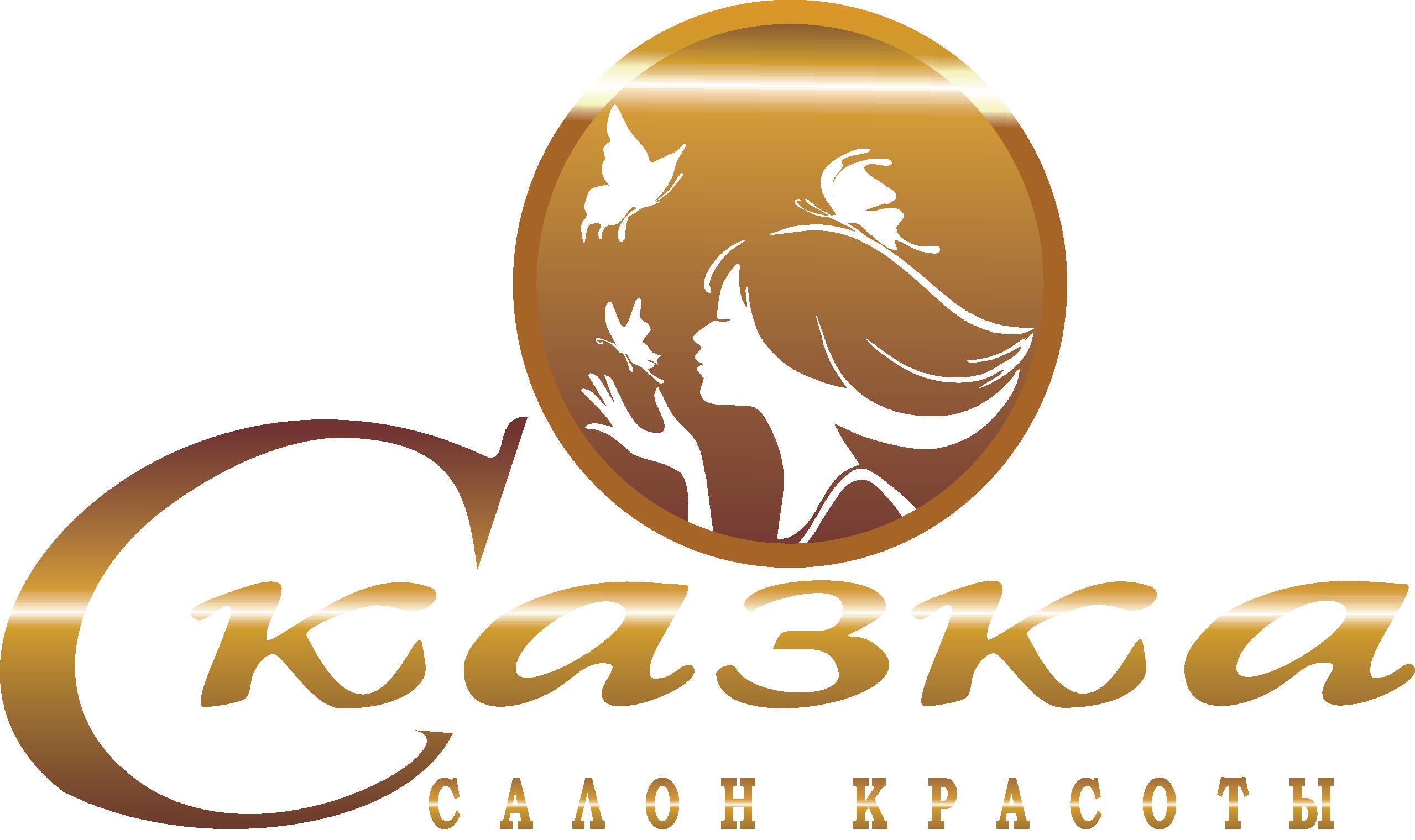 Логотип для салона красоты фото f_996535a16b846a0d.png