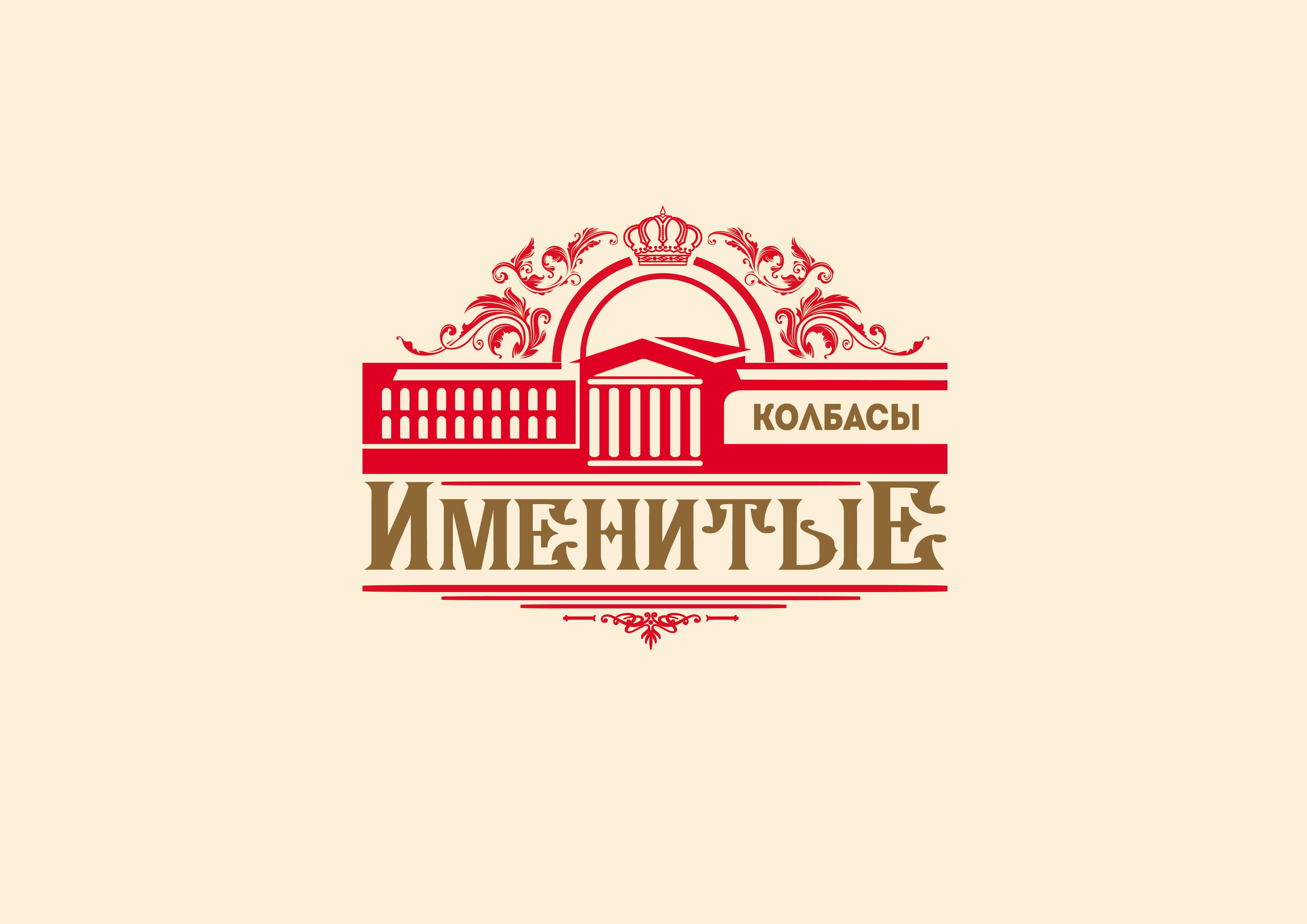 Логотип и фирменный стиль продуктов питания фото f_5235bc071715a9f8.png