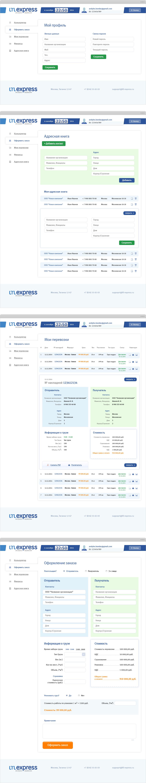 Личный кабинет для компании ltl-express