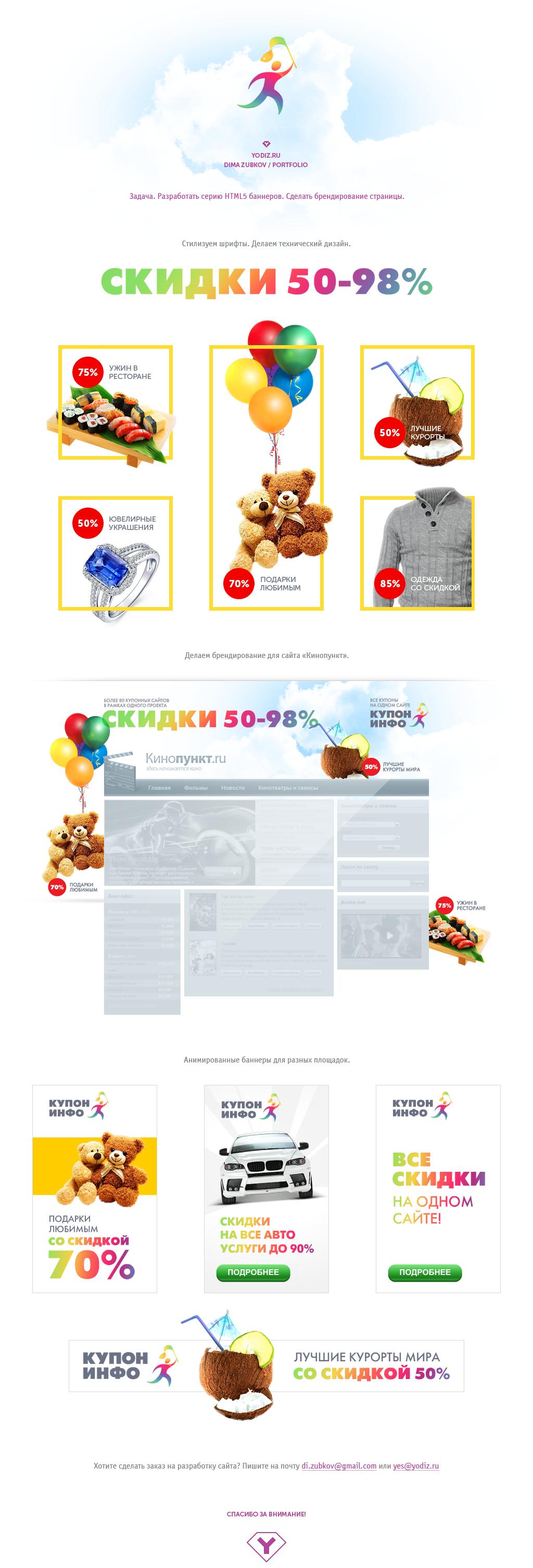 Брендирование страницы и разработка HTML5 баннеров