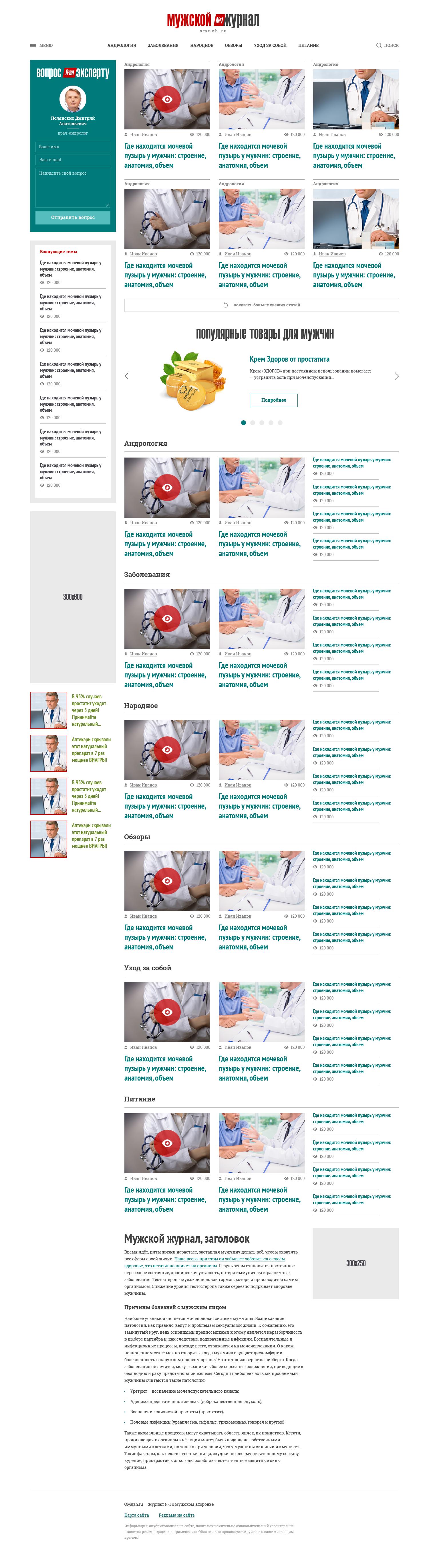Разработка инфо сайтов для вебмастеров