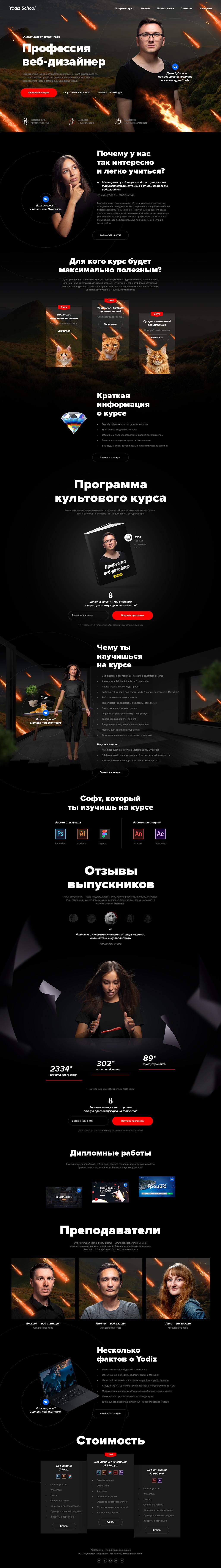 Landing Page для онлайн школы веб-дизайна Yodiz School
