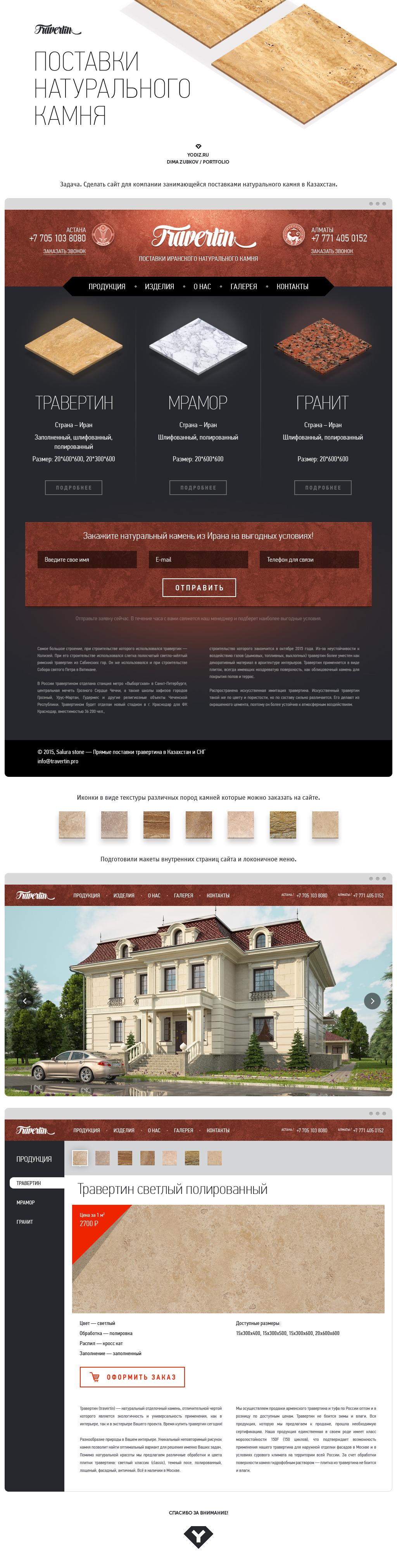 Сайт для поставщика камней
