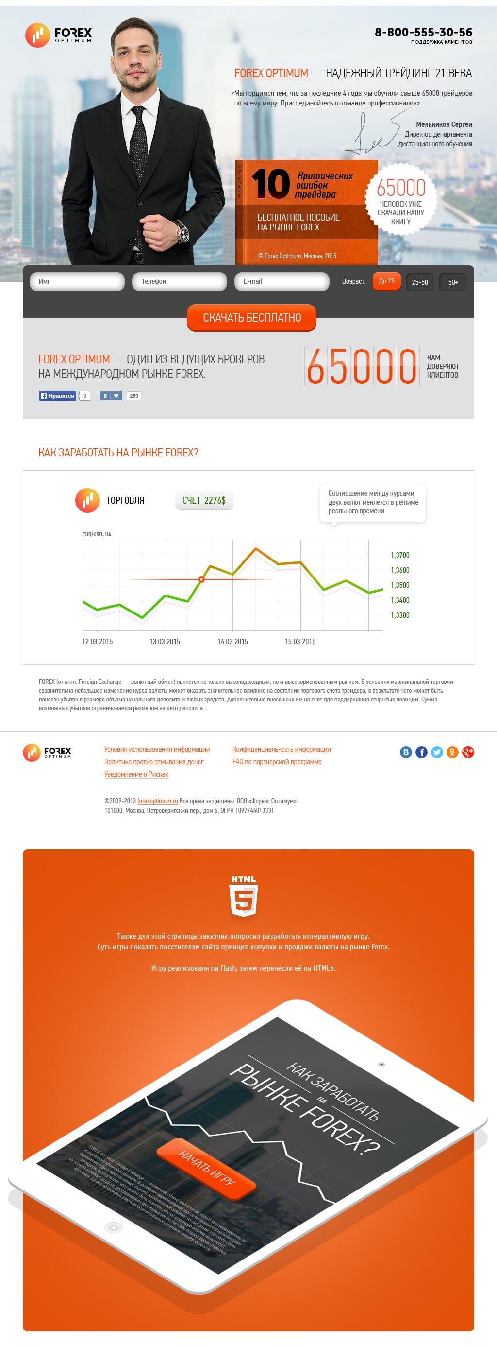 Landing Page для компании Forex Optimum