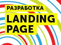 Дизайн и верстка сайта или landing page (лендинг пейдж)