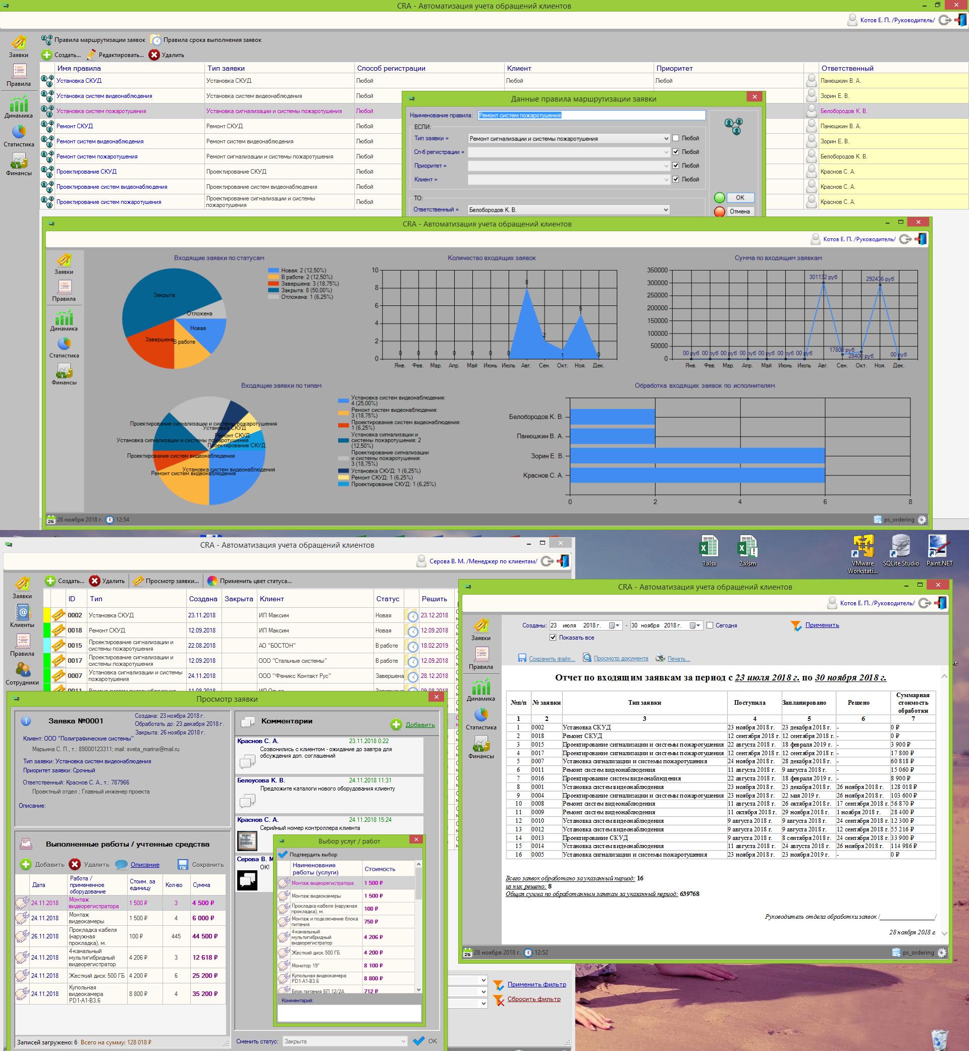 Информационная система автоматизации обработки входящих заявок